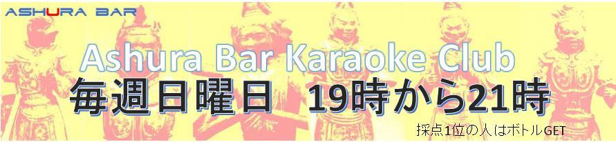 karaokeclub