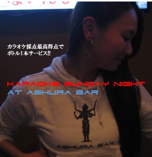 karaokesunday